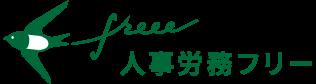 人事労務freee